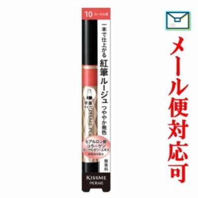 【メール便選択可】キスミーフェルム 紅筆リキッドルージュ 10 フレッシュなコーラル 【化粧品】
