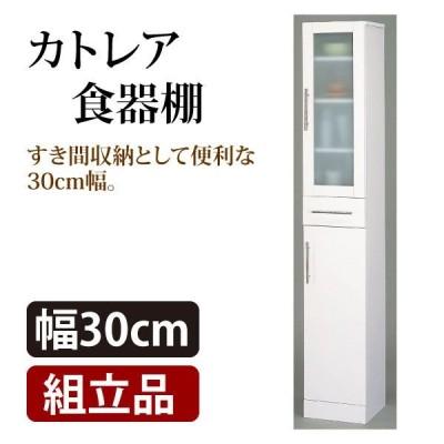 クロシオ カトレア 食器棚 幅30cm 代金引換不可
