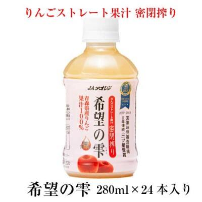 アオレン 希望の雫 品種ブレンド りんごジュース 280ml×24本セット ストレート 100% りんごジュース