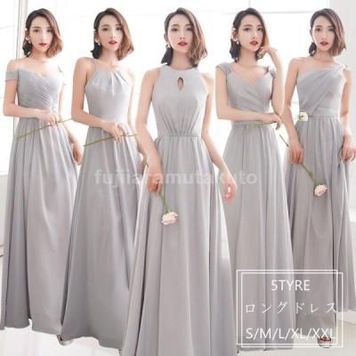 ロングドレス 二次会 ドレス 演奏会ドレス ウェディングドレス 花嫁 パーティードレス 結婚式 お呼ばれ ブライズメイドドレス 忘年会 食事会