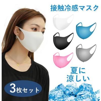 冷感マスク マスク クールマスク 3枚セット 男女兼用 洗えるマスク Mask フェイスマスク 上質  繰り返し使える  花粉 風邪 防塵 大人