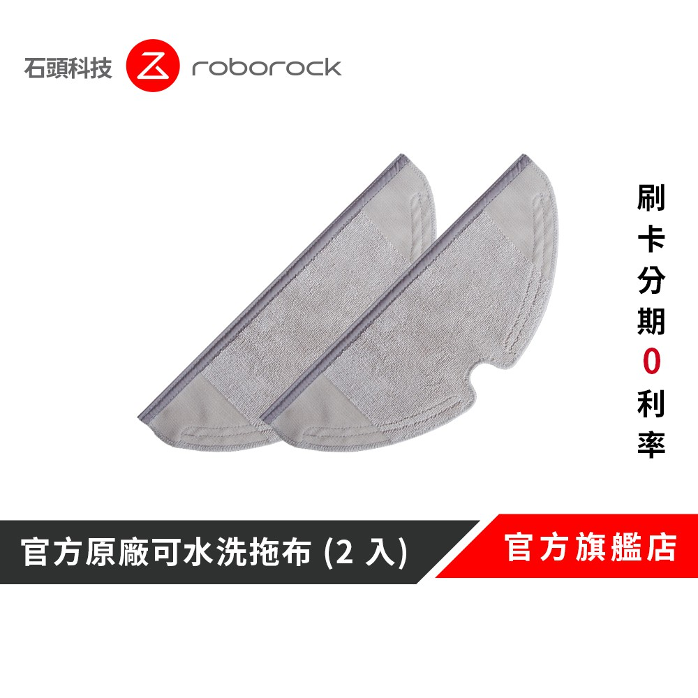 Roborock 原廠拖布 (2入) 石頭/小瓦掃地機器人通用配件【公司貨】