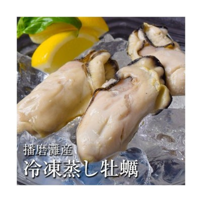 送料無料 『特大蒸し牡蠣』播磨灘産 1kg ※冷凍