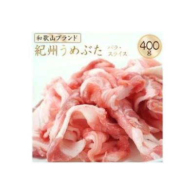 【和歌山ブランド】『紀州うめぶた』 バラスライス 400g【有田マルシェ】