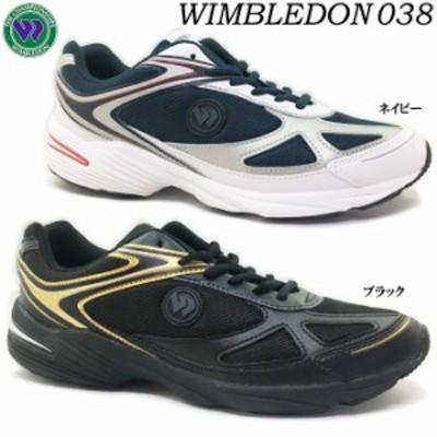 ウィンブルドン WIMBLEDON 038 レディース メンズ ジュニア スニーカー ランニングシューズ ジョギング 運動靴 フィットネス 通学 反射