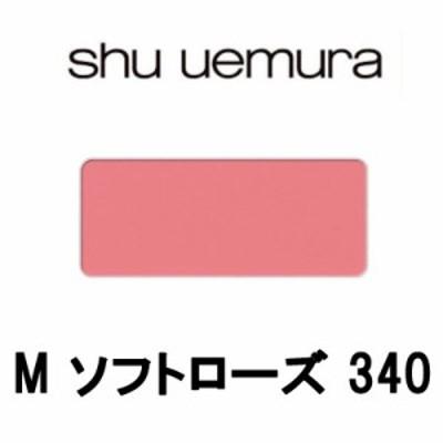 shu uemura シュウウエムラ グローオン C レフィル M ソフトローズ 340  - 定形外送料無料 -