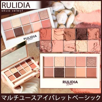 【日本国内発送】【RULIDIA】【ルリディア】【Multi use eye palette】【マルチユーズアイパレット】【3in1】【捨て色なし!】【アイシャドウパレット】