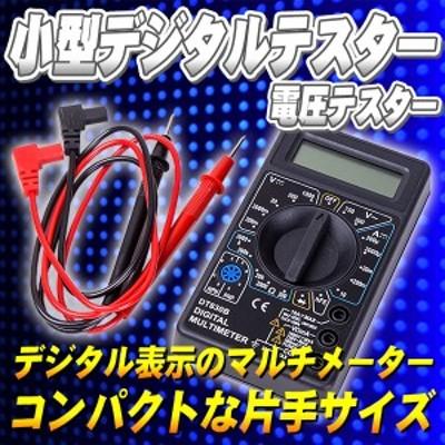 小型デジタルテスター 電圧テスター 3-1/2デジタル表示のマルチメーター 【DIY・工具】