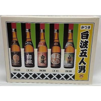 御中元 お中元 薩摩酒造 白波五人男(ミニボトル5種セット) 100ml×5本