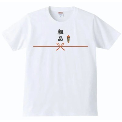 【送料無料】【新品】粗品 おもしろ パロディ Tシャツ ホワイト S〜XL