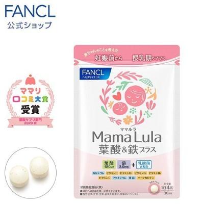ファンケル (FANCL) Mama Lula 葉酸&鉄プラス(約30日分) 120粒 サプリメント 4908049486105