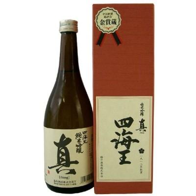 四海王 純米吟醸 真(しん) 720ml 15〜16度
