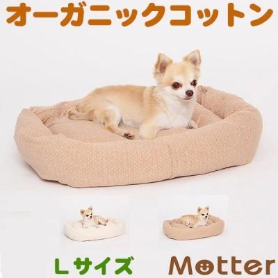 犬 ベッド オーガニックコットン 接結ドット柄スクエア ベッド 大型犬 ペット Lサイズ