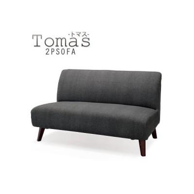 2Pソファ Tomas トマス ソファ ソファー 2人用 2人掛けソファー ロータイプ ローソファ