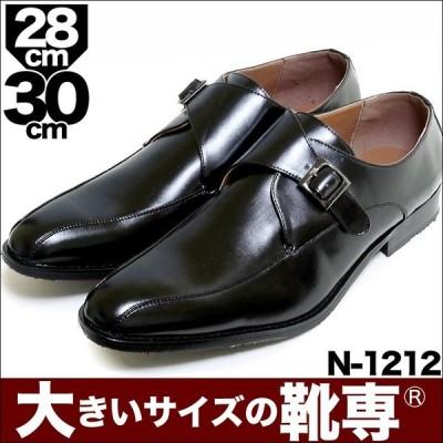 28cm 29cm 30cm 幅広eee ビジネスシューズ 紳士靴 ロングノーズ モンクストラップ 通勤靴 通学靴  n1212