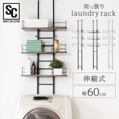洗濯機ラック 突っ張り 収納 ランドリーラック ランドリー収納 収納棚 脱衣所収納 洗濯収納ラック 洗濯機収納  RDLK−2660