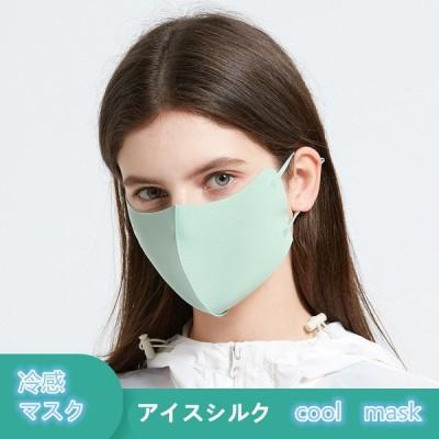 ひんやり マスク 冷感マスク 夏用 2枚セット 大人用 冷感 涼しい 女性用 夏用マスク 蒸れない 接触冷感 洗える 布マスク 抗菌 立体 通気性 UVカット
