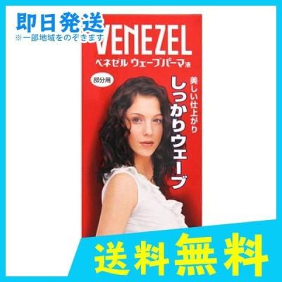 ベネゼル ウェーブパーマ液 しっかりウェーブ 部分用  100mL ((第1剤50mL +第2剤50mL))