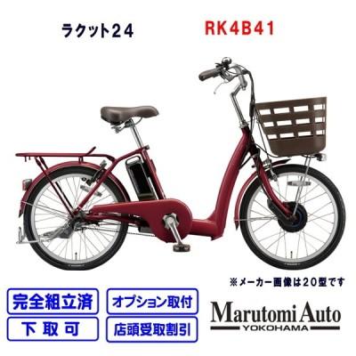 ブリヂストン 電動自転車 フロンティアラクット24 ルビーレッド 2021年モデル ブリヂストン RK4B41 配達・発送もできます
