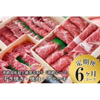 【定期便】とうげの淡路ビーフすきやき・焼肉・ステーキ6か月コース