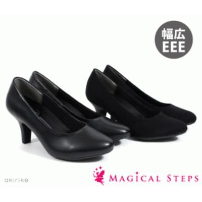 マジカルステップス MAGICAL STEPS フォーマル パンプス 幅広ワイズ 3E EEE 約7.0cmヒール シューズバッグ付き th7030 リクルート オフィ