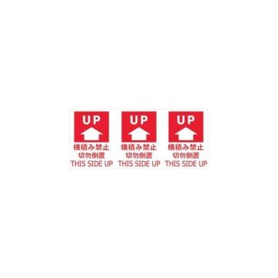 【メール便選択可】トラスコ TNFJEC-02 荷札 天地無用 1シート3枚入り×20シート TRUSCO