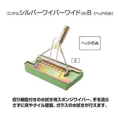 コンドル シルバーワイパーワイド W B 幅約300mm ヘッドのみ 山崎産業 C86-00BU-MB 窓 ガラス 水拭き スポンジ お掃除