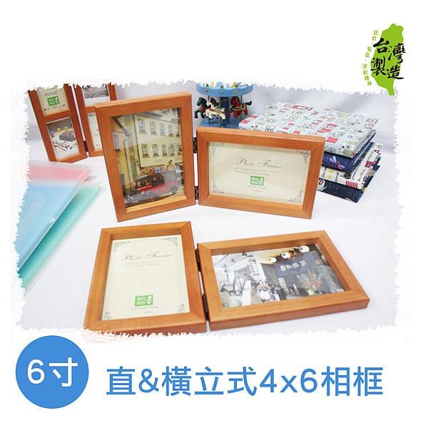 珠友 GB-50127 直&橫立式木質相框/4x6