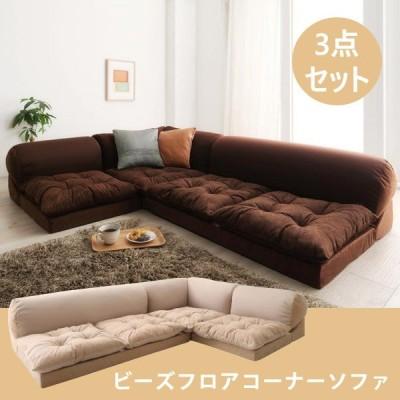 コーナーソファ ビーズソファ ロータイプ 日本製 ビーズ ブラウン ベージュ モスグリーン ブラック