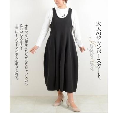 design aera デザインアエラ 大人のジャンパースカート ジャンスカ ワンピース レディース 春 秋 全3色 ゆったりめ きれいめ 40代 50代 個性的 大人 OTONA ミセス 服 ファッション 女性