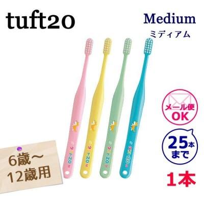タフト20(6歳〜12歳用)歯ブラシ 単品 ミディアム
