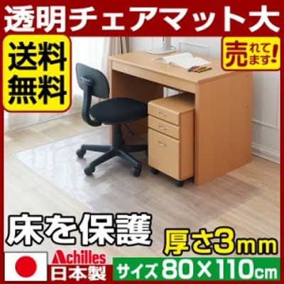 チェアマット アキレス (80cm×110cm) チェアマット/透明 クリア キズ防止チェマット 床を保護チェアマット チェア