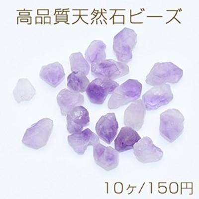 高品質天然石ビーズ アメジスト 不規則 小【10ヶ】