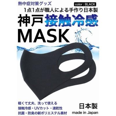 冷感マスク 接触冷感 マスク 日本製 Sサイズ 黒 2枚入り 夏マスク 神戸工場製造 大人レディース 子供用 立体マスク 抗菌 洗える UVカット