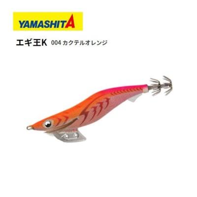 ヤマシタ エギ王K 2.5号 004 カクテルオレンジ 送料無料 YAMASHITA 餌木 えぎ イカ いか 烏賊 ヤマリア