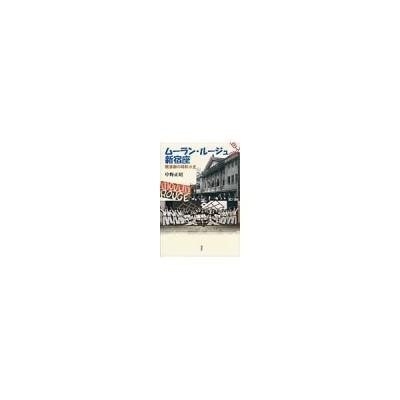 ムーラン・ルージュ新宿座/中野正昭 通販 LINEポイント最大0.5%GET ...