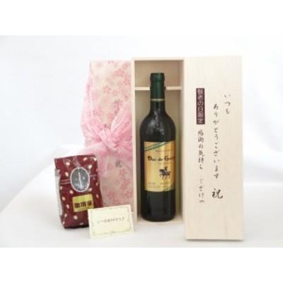 敬老の日 セット ワインセット いつもありがとうございます感謝の気持ち木箱セット+オススメ珈琲豆(特注ブレンド200g