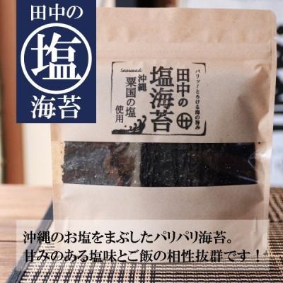海苔 のり 味付け海苔 ポイント消化 田中の塩海苔 保存食