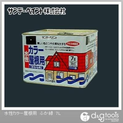 サンデーペイント 水性カラー屋根用(アクリル樹脂系かわら用塗料) ふか緑 7L