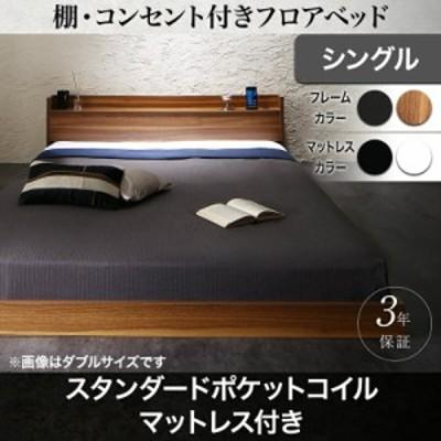 ベッド シングル マットレス付き シングルベッド ローベッド 棚付き コンセント付き フロアベッド Geluk ヘルック スタンダードポケット