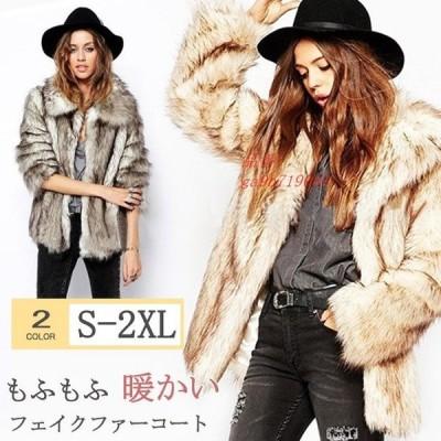 フェイクファー 毛皮コート レディース 冬服 もふもふ暖かい秋冬物 上品 ふわふわ 防寒