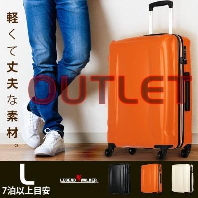 アウトレット スーツケース キャリーケース キャリーバッグ トランク 大型 超軽量 Lサイズ おしゃれ 静音 ハード TSAロック レジェンドウォーカー B-5201-68