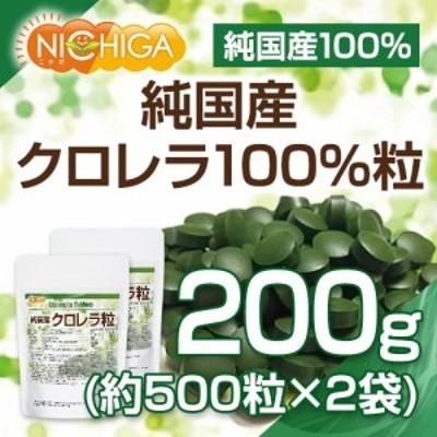 純国産クロレラ100%粒 100g×2袋 【メール便選択で送料無料】 [03] NICHIGA(ニチガ)