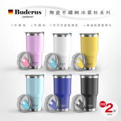 【德國Buderus】陶瓷不鏽鋼冰霸杯 900ml 水杯 茶杯《CEO西伊歐國際》