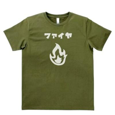 おもしろ パロディ バカ Tシャツ ファイヤ カーキー MLサイズ
