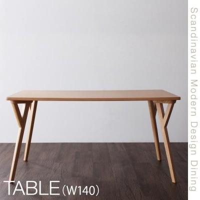 北欧 モダン ダイニングテーブル単品 幅140cm おしゃれ 4人掛け テーブル 140×80 机 コンパクト