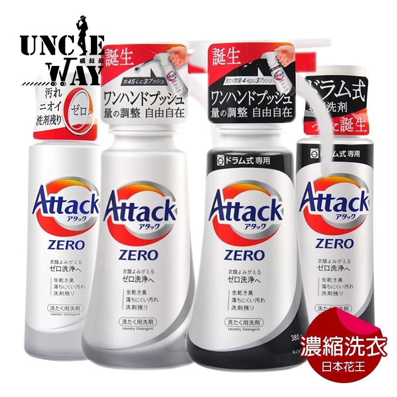 【免運】日本洗衣精 kao花王 Attack 按壓式 滾筒式 直立式洗衣機 洗衣精 濃縮洗衣【JP0071】