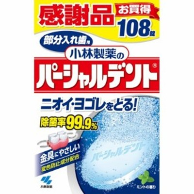 【小林製薬のパーシャルデント 感謝品 108錠】[代引選択不可]