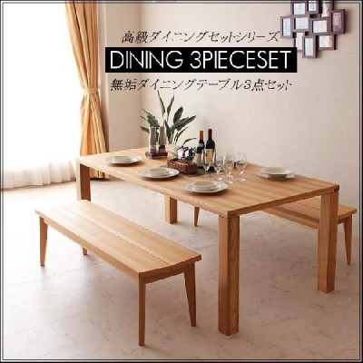 ダイニングテーブルセット 3点セット 幅180cm モダン シンプル