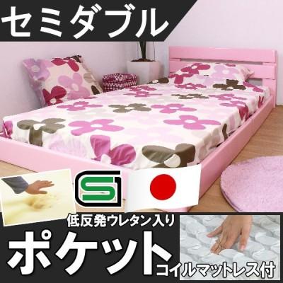 ベッド セミダブルベッド マットレス付き 日本製フレーム セミダブル SGマーク付国産低反発ウレタン入ポケットコイルスプリングマットレス付